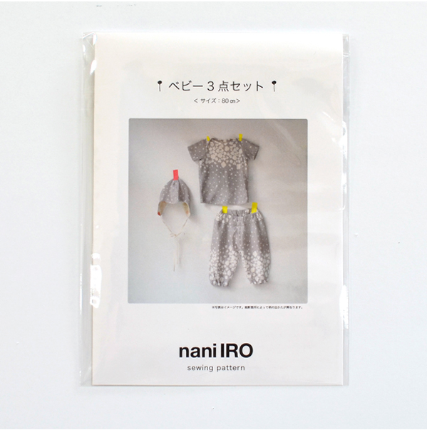nani iro japanese sewing patterns baby three piece set [baby sewing patterns, baby clothes patterns, cute baby clothes]
