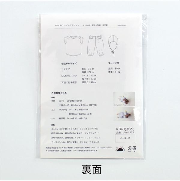 nani iro japan sewing pattern baby three piece set [pretty clothes patterns, kids clothes patterns, kids dress making patterns]