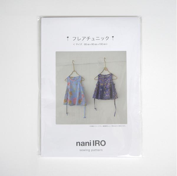 nani iro japanese sewing patterns children flare tunic [cute kids clothes, kids clothes patterns, pretty dress patterns]