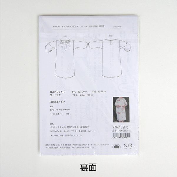 nani iro japan sewing pattern one piece smock [smock dress pattern, smock sewing pattern, dress making patterns]